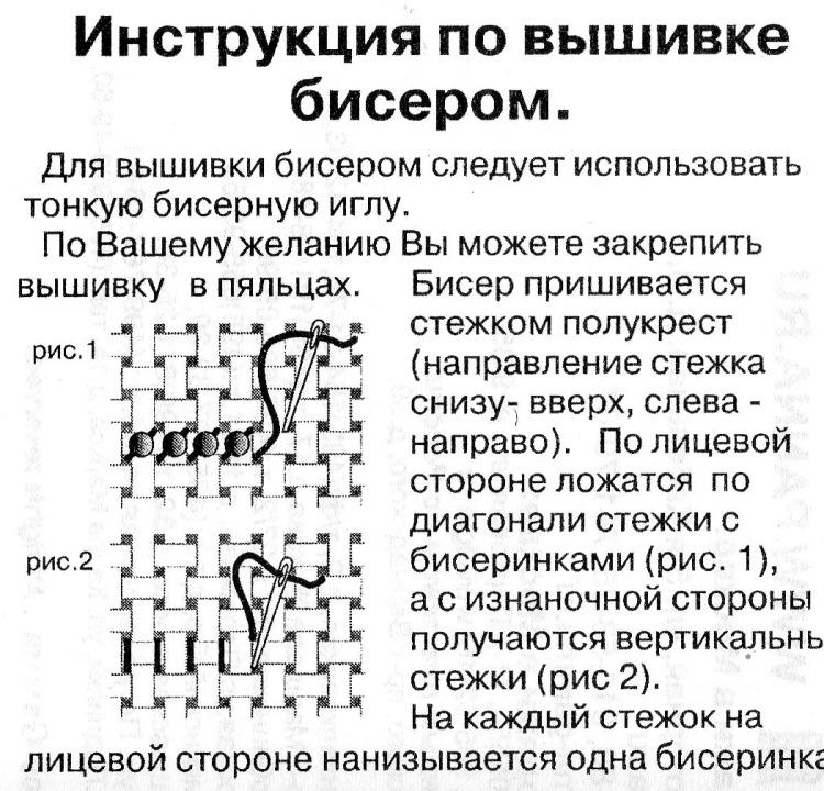 Вышивание из бисера пошаговая инструкция