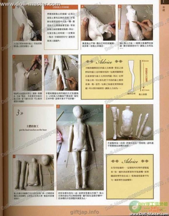 Шарнирные куклы  из ткани всё для новичков