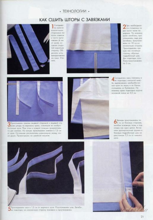 Как сшить штору своими руками на завязках