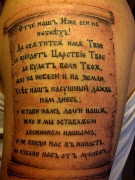 Татуировка руки молитве значение