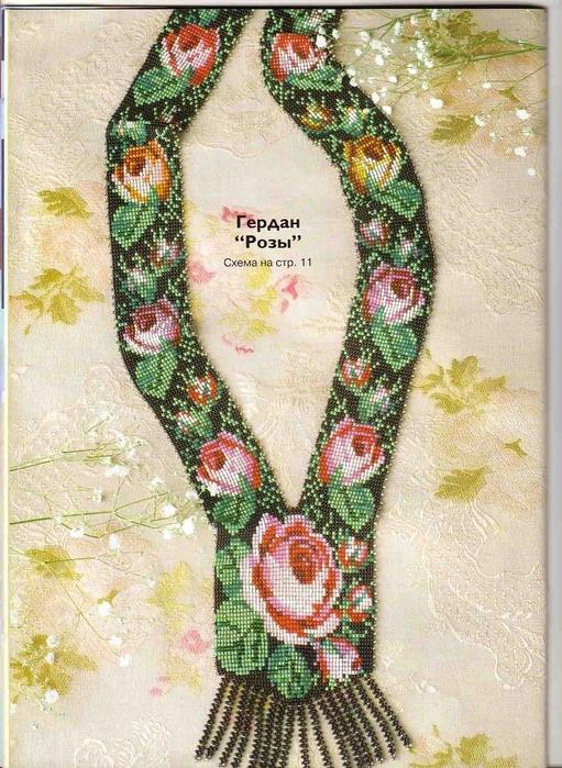 схема гердана из роз Феодосия улицами