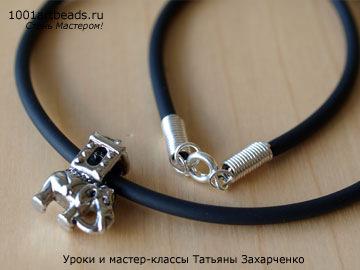 Gallery.ru / Фото #12 - Концевики для силиконовых шнуров - 1001ArtBeads