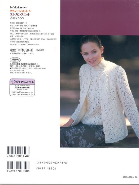 Японские журналы по вязанию шида хитоми 25