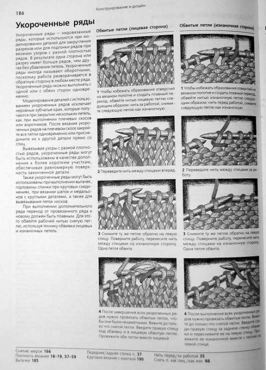 Вязание укороченными рядами воротника