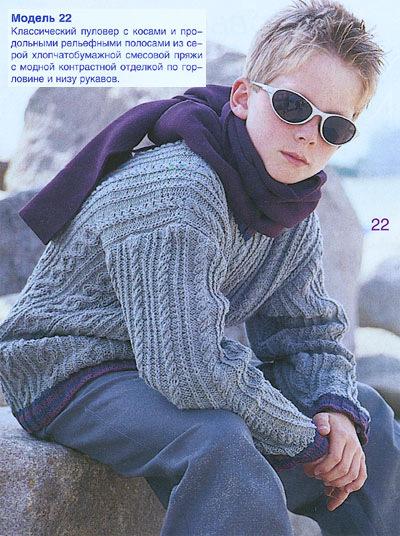 Вязание пуловеров для подростков 786