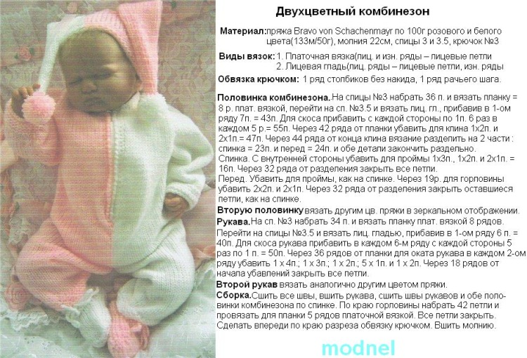 Вязание для кукол спицами с описанием беби бон 61