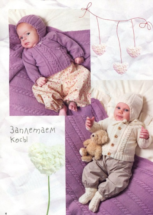 Вязание для малышей с рождения 75
