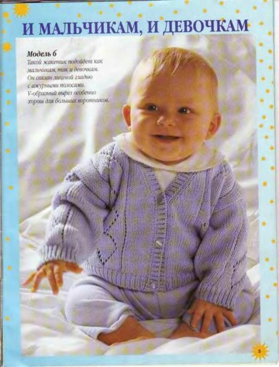 Вязание новорожденным дневник