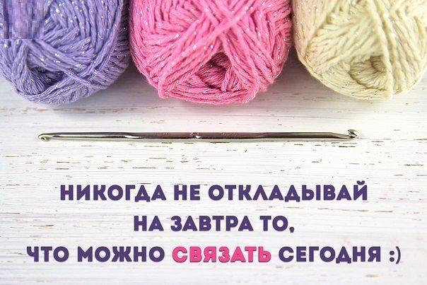 Цитата про вязание