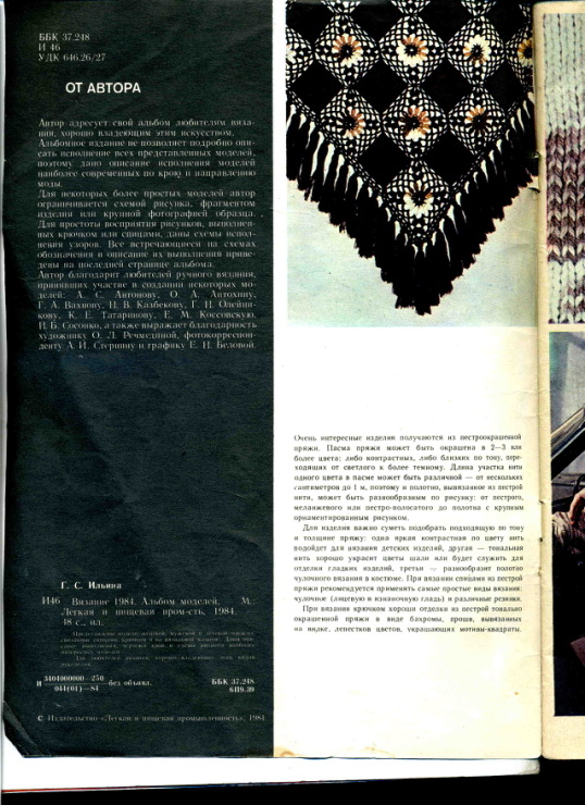 Г с ильина вязание 1983 46