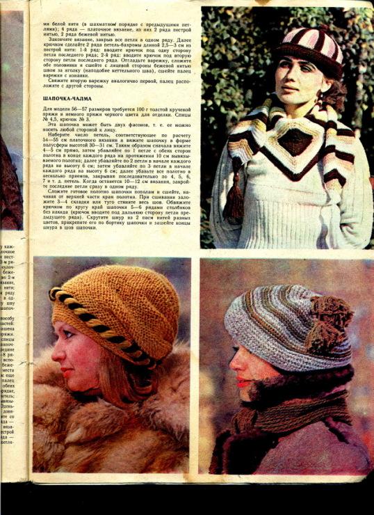 Г с ильина вязание 1983 8