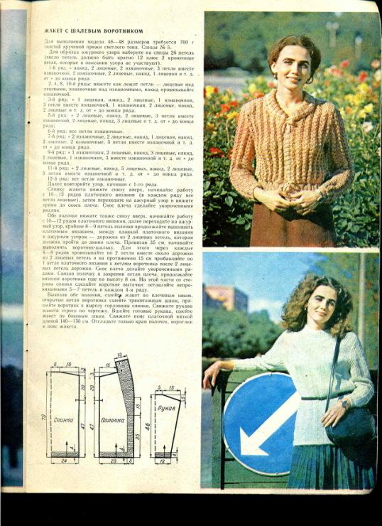 Г с ильина вязание 1983 85