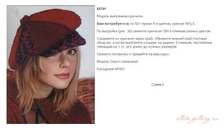 Как связать женскую шапку с козырьком