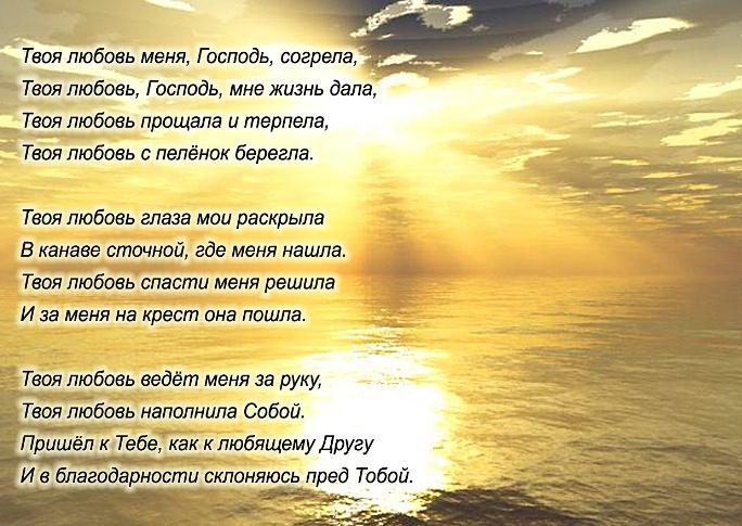 Христианский стих на тему небо