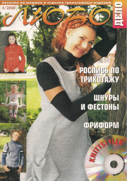 Журналы по машинному вязанию любо дело 165