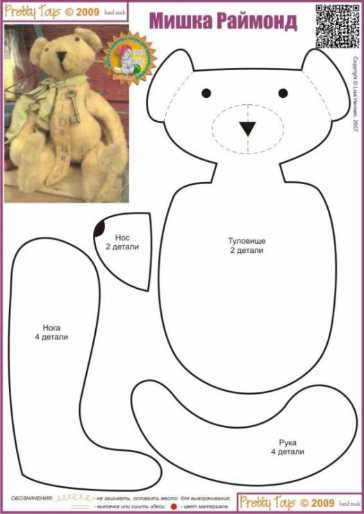 Мягкие игрушки своими руками из ткани выкройки медведь