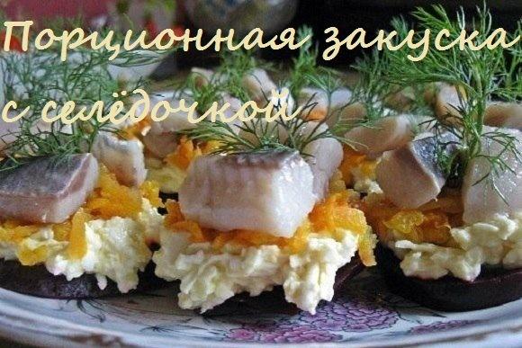 Закуски и салаты из селедки рецепты с фото