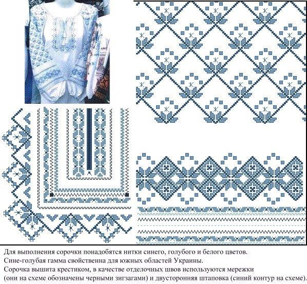 Вышивка крестом бесплатные схемы рубашек