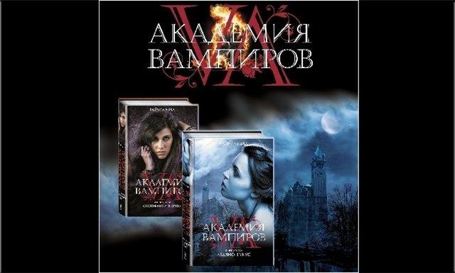 Смотреть на английском Академия вампиров (2014)