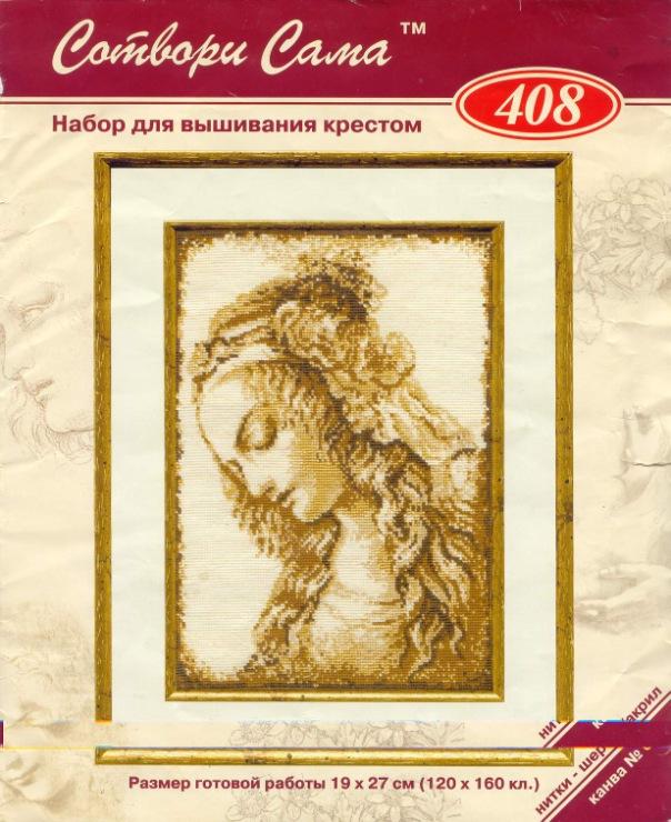 Леонардо вышивки риолис