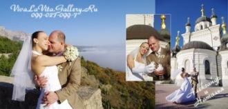 Свадебный фотограф Фотограф Ялта -