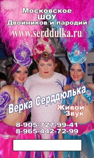 Костюмер Валерий Даниленко - Москва